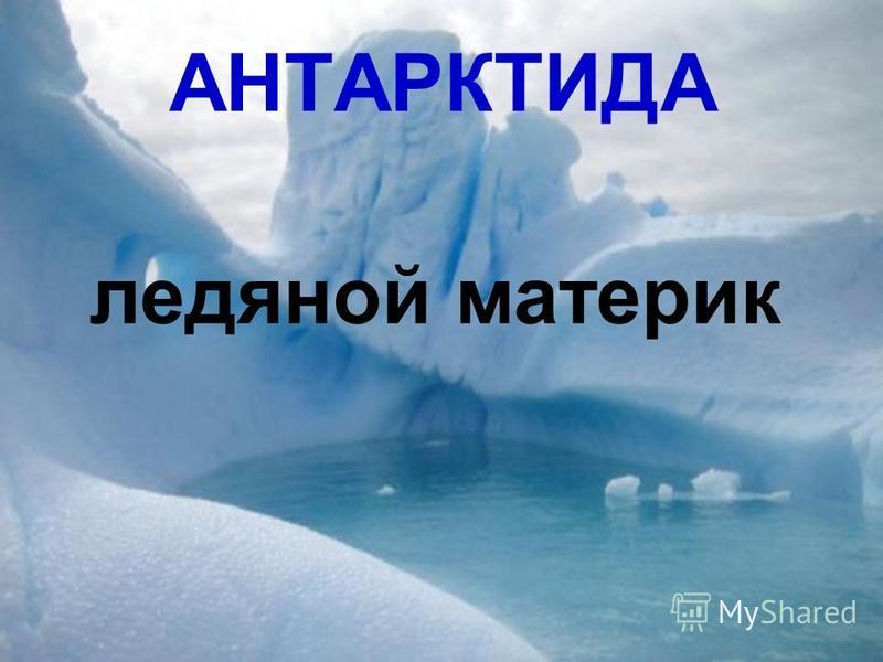 АНТАРКТИДА ледяной материк