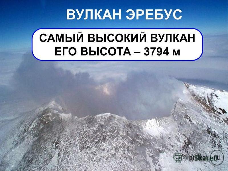 ВУЛКАН ЭРЕБУС САМЫЙ ВЫСОКИЙ ВУЛКАН ЕГО ВЫСОТА – 3794 м