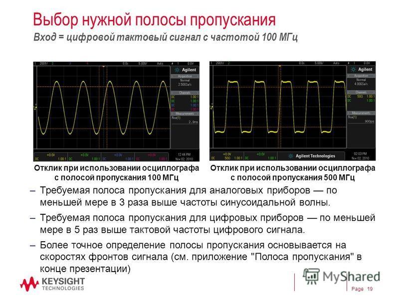 Page Выбор нужной полосы пропускания –Требуемая полоса пропускания для аналоговых приборов по меньшей мере в 3 раза выше частоты синусоидальной волны. –Требуемая полоса пропускания для цифровых приборов по меньшей мере в 5 раз выше тактовой частоты ц