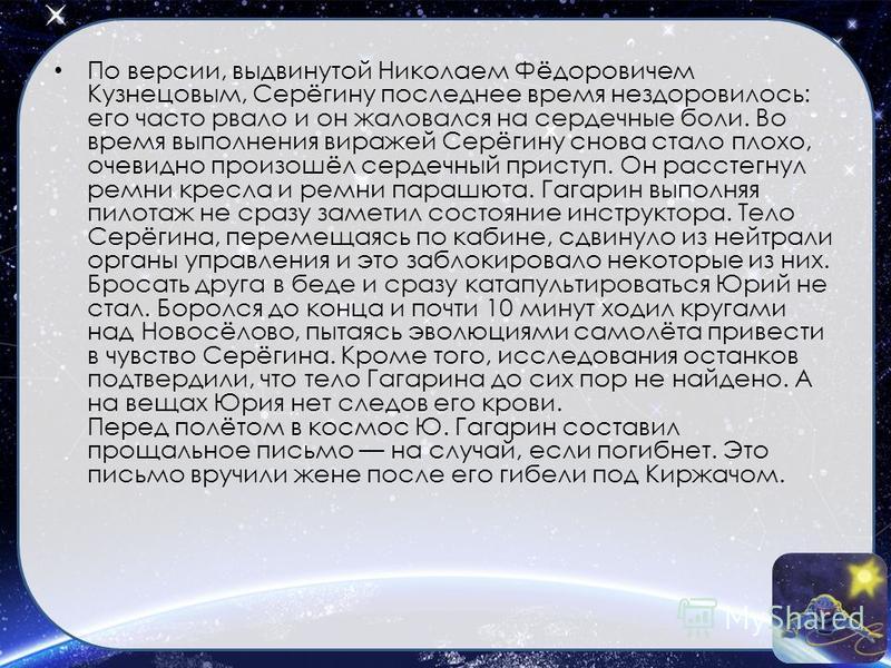 По версии, выдвинутой Николаем Фёдоровичем Кузнецовым, Серёгину последнее время нездоровилось: его часто рвало и он жаловался на сердечные боли. Во время выполнения виражей Серёгину снова стало плохо, очевидно произошёл сердечный приступ. Он расстегн
