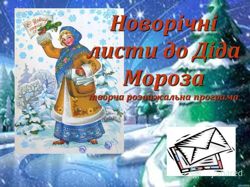 Новорічні листи до Діда Мороза творча розважальна програма