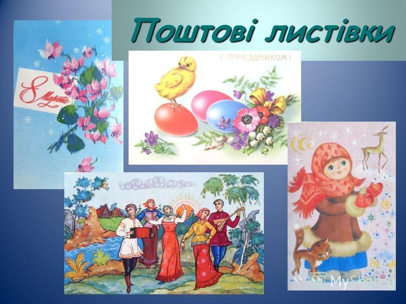 Поштові листівки