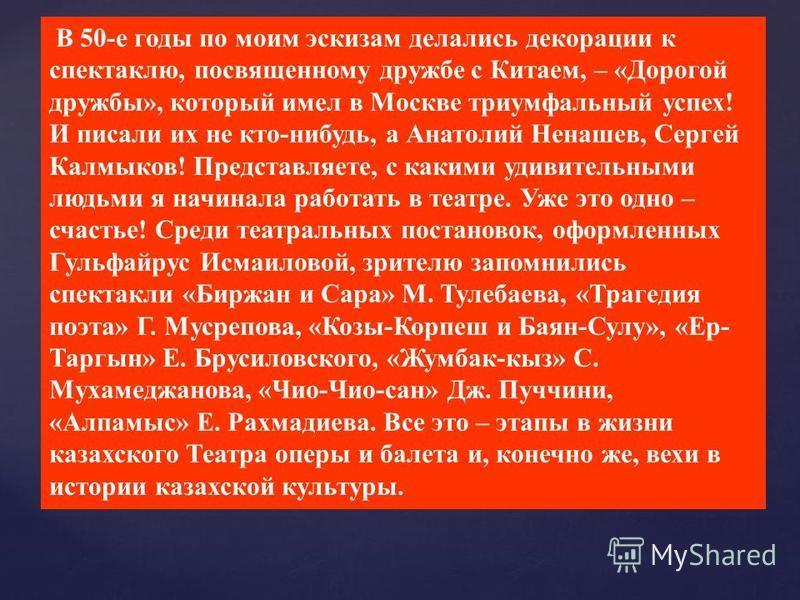 В 50-е годы по моим эскизам делались декорации к спектаклю, посвященному дружбе с Китаем, – «Дорогой дружбы», который имел в Москве триумфальный успех! И писали их не кто-нибудь, а Анатолий Ненашев, Сергей Калмыков! Представляете, с какими удивительн