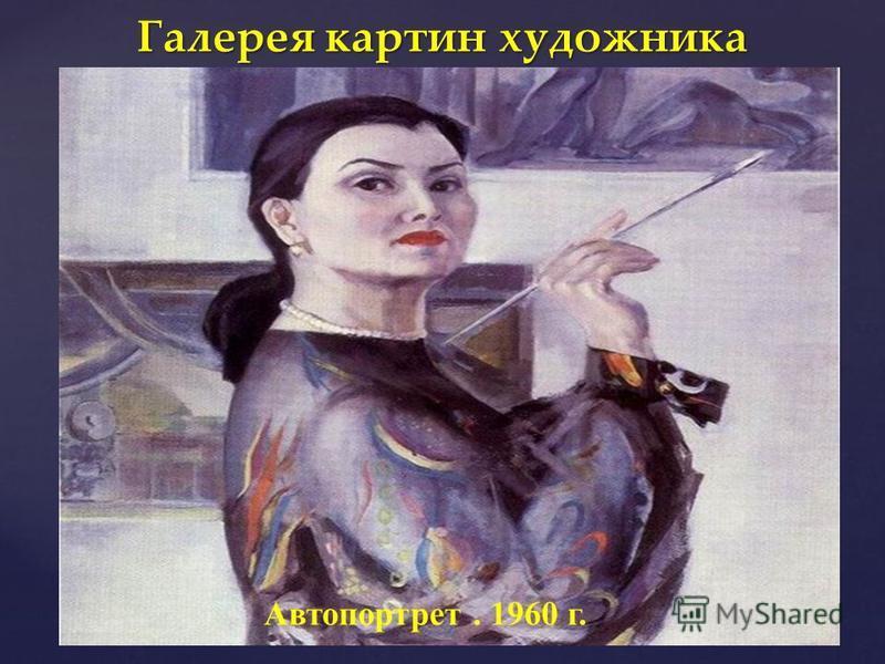 Галерея картин художника
