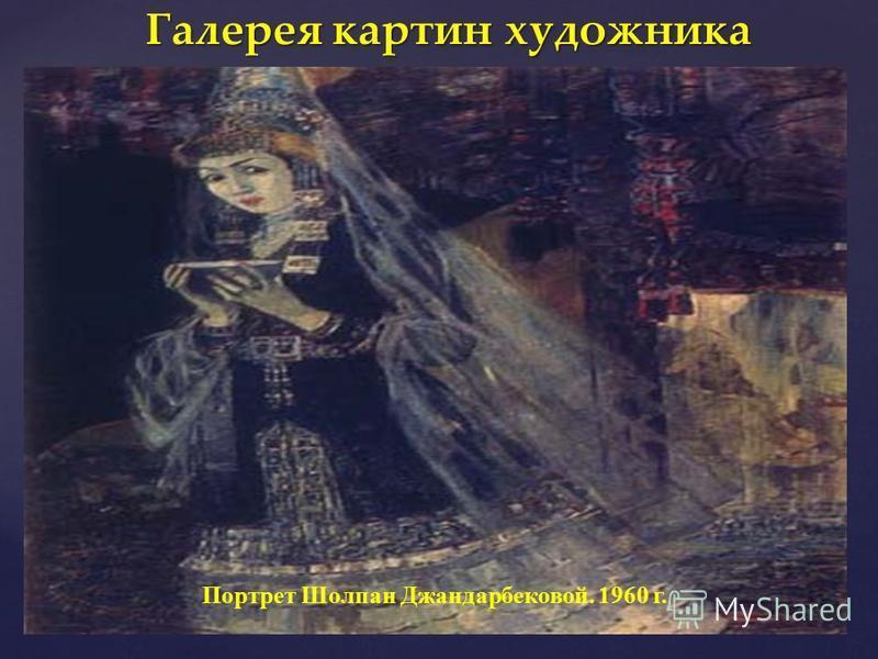 Галерея картин художника Портрет Шолпан Джандарбековой. 1960 г.