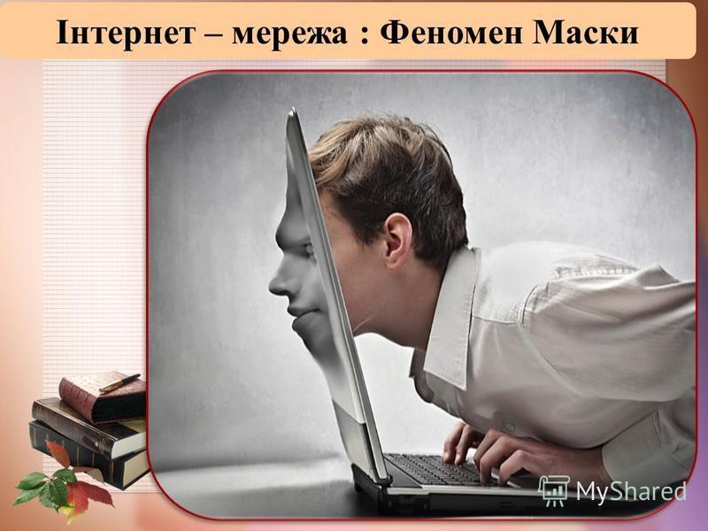 Інтернет – мережа : Феномен Маски