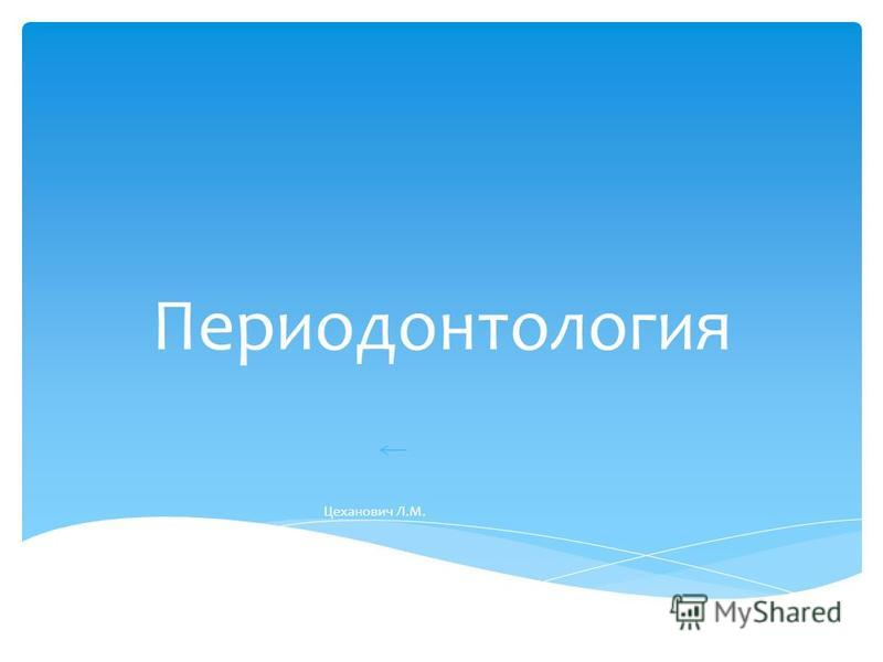 Периодонтология Цеханович Л.М.