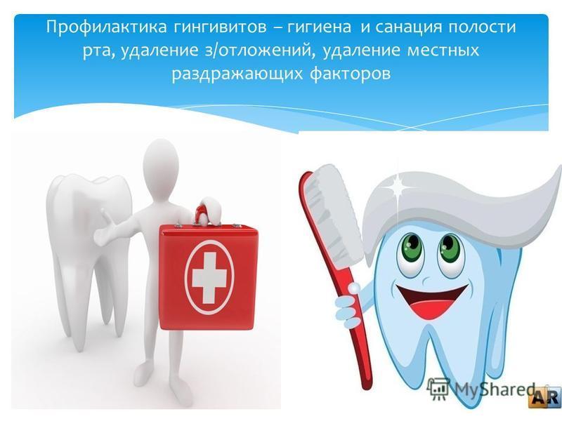 Профилактика гингивитов – гигиена и санация полости рта, удаление з/отложений, удаление местных раздражающих факторов