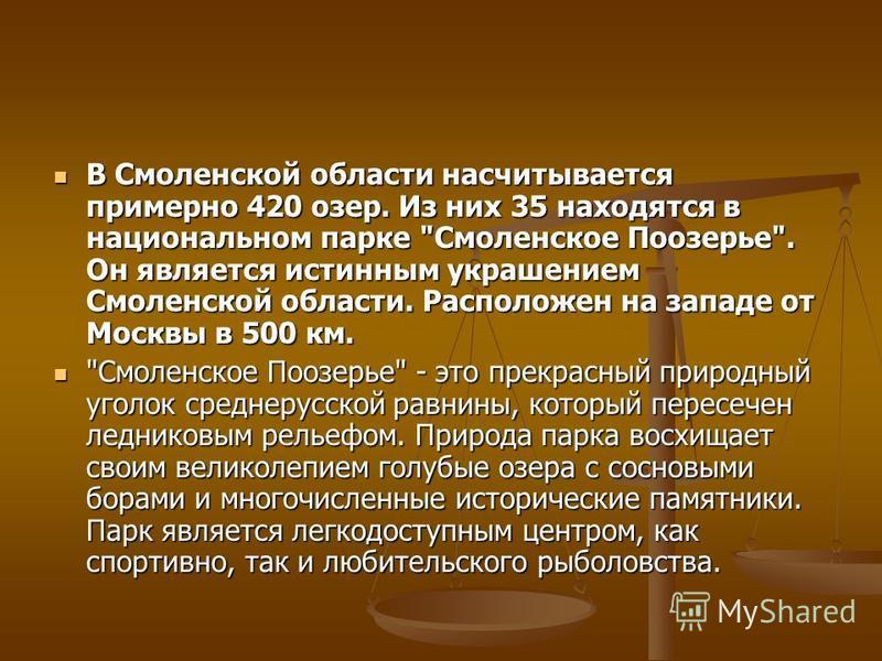 В Смоленской области насчитывается примерно 420 озер. Из них 35 находятся в национальном парке