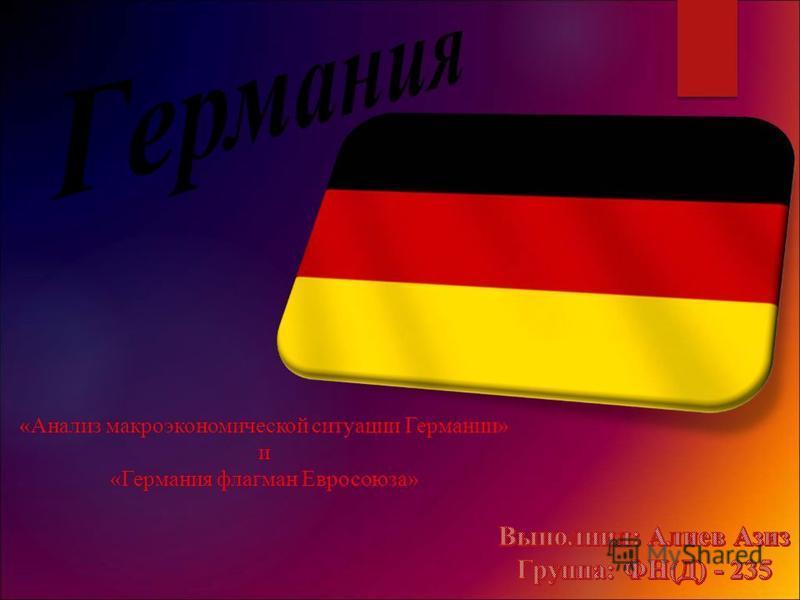 «Анализ макроэкономической ситуации Германии» и «Германия флагман Евросоюза»