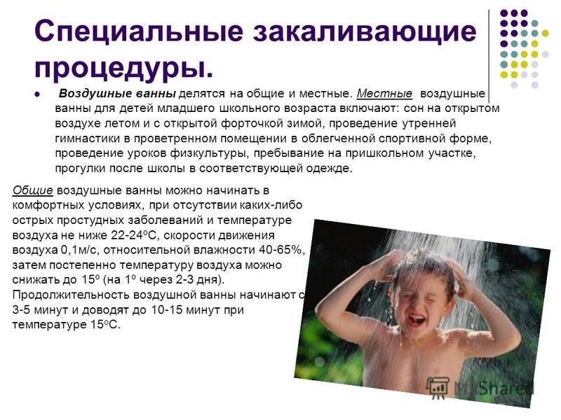 Специальные закаливающие процедуры. Воздушные ванны делятся на общие и местные. Местные воздушные ванны для детей младшего школьного возраста включают: сон на открытом воздухе летом и с открытой форточкой зимой, проведение утренней гимнастики в прове