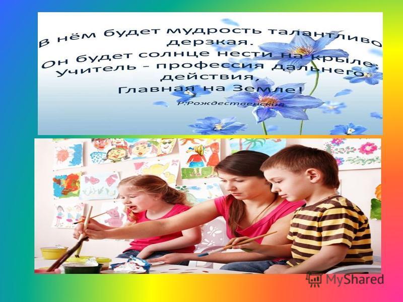 Портрет современного педагога Учителям нужно постоянно учиться, чтобы быть для учащихся фонтаном идей, знаний, света, а не тоскливой керосиновой лампой, чуть излучающей свет! Лестница успеха учителя Современный педагог : 1. Владеет активными методами