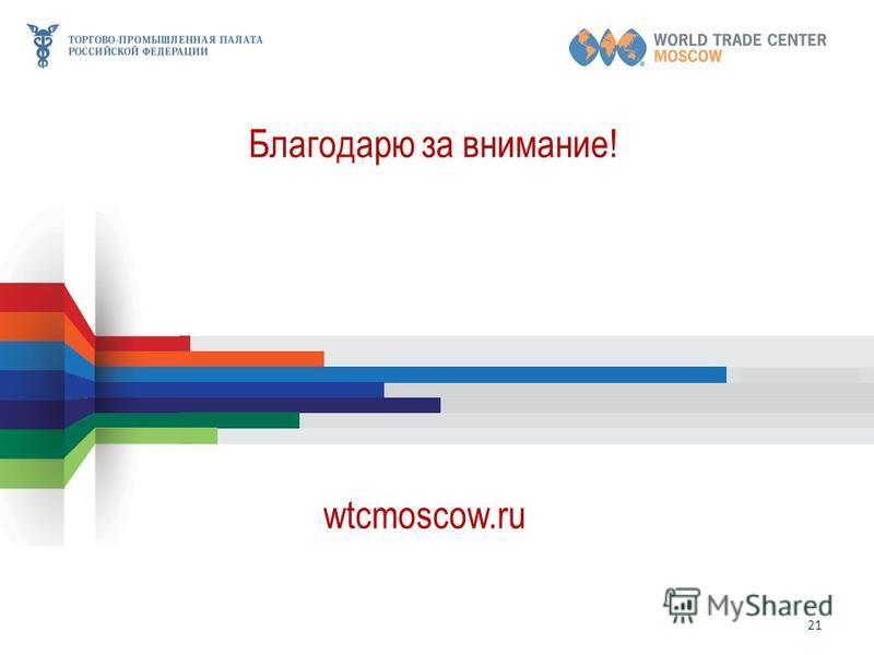 Благодарю за внимание! 21 wtcmoscow.ru