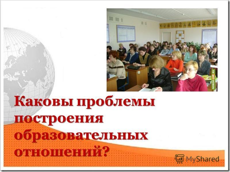 Каковы проблемы построения образовательных отношений?