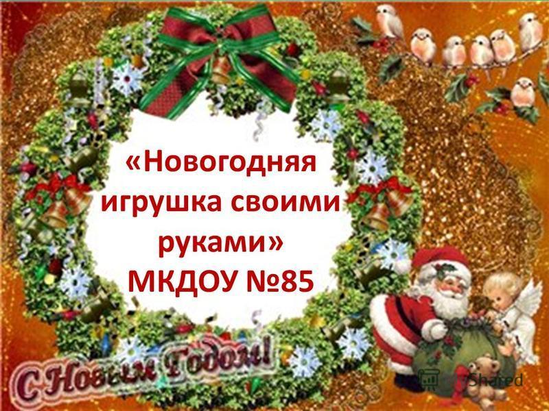 «Новогодняя игрушка своими руками» МКДОУ 85