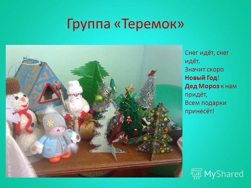 Группа «Теремок» Снег идёт, снег идёт. Значит скоро Новый Год! Дед Мороз к нам придёт, Всем подарки принесёт!