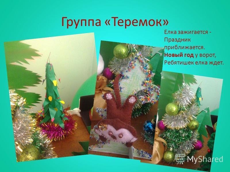 Группа «Теремок» Елка зажигается - Праздник приближается. Новый год у ворот, Ребятишек елка ждет.