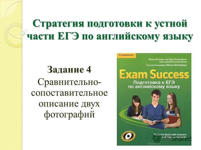 Задание 4 Сравнительно- сопоставительное описание двух фотографий Стратегия подготовки к устной части ЕГЭ по английскому языку