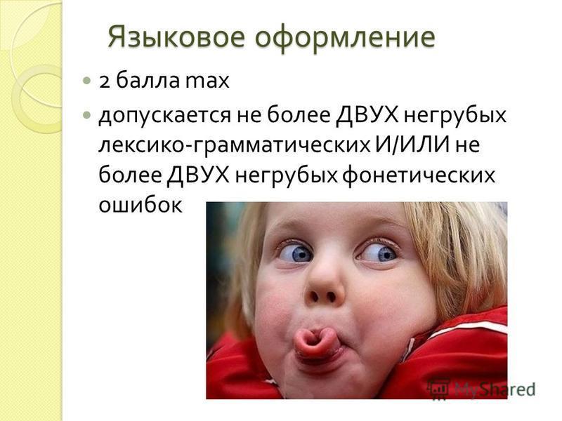 Языковое оформление 2 балла max допускается не более ДВУХ негрубых лексико - грамматических И / ИЛИ не более ДВУХ негрубых фонетических ошибок
