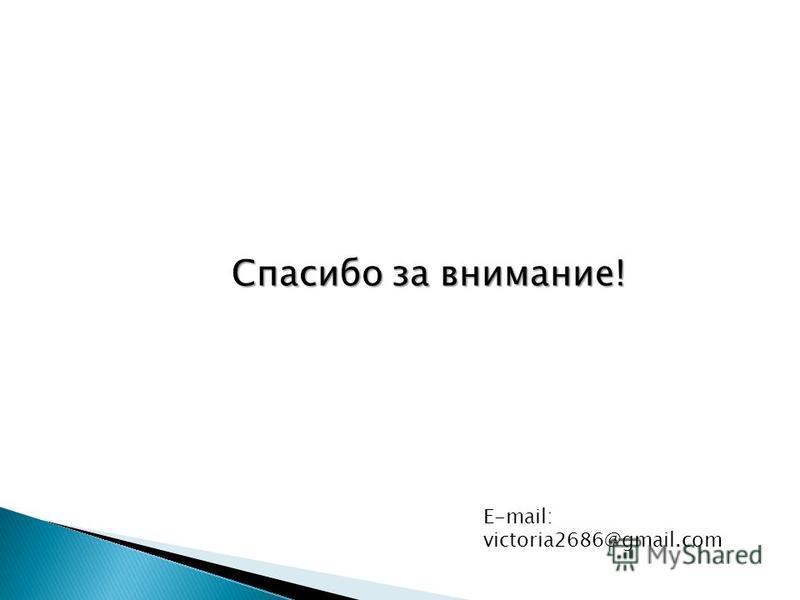 Спасибо за внимание! E-mail: victoria2686@gmail.com