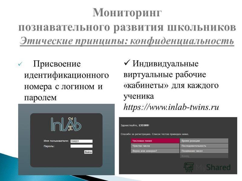 Присвоение идентификационного номера с логином и паролем Индивидуальные виртуальные рабочие «кабинеты» для каждого ученика https://www.inlab-twins.ru