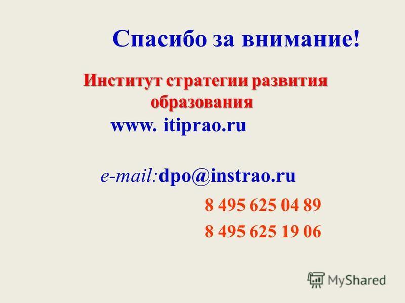 Спасибо за внимание! Институт стратегии развития Институт стратегии развития образования образования www. itiprao.ru e-mail:dpo@instrao.ru 8 495 625 04 89 8 495 625 19 06