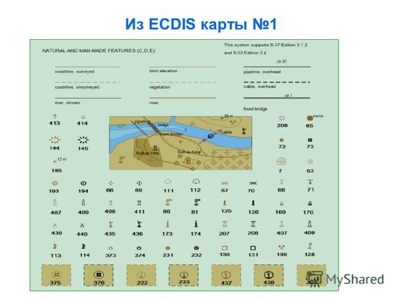 Из ECDIS карты 1