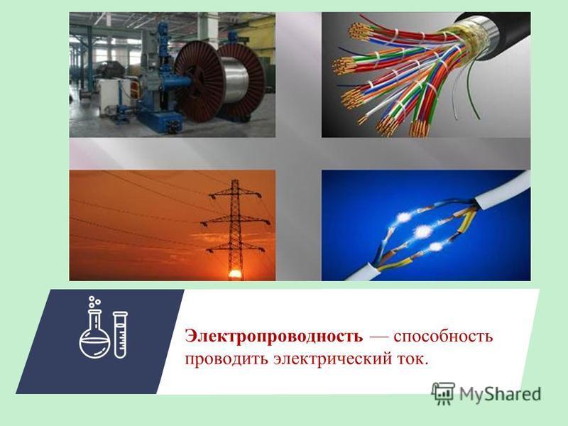 Электропроводность способность проводить электрический ток.