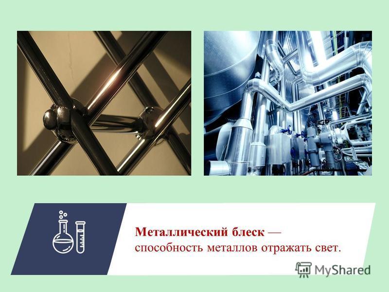 Металлический блеск способность металлов отражать свет.