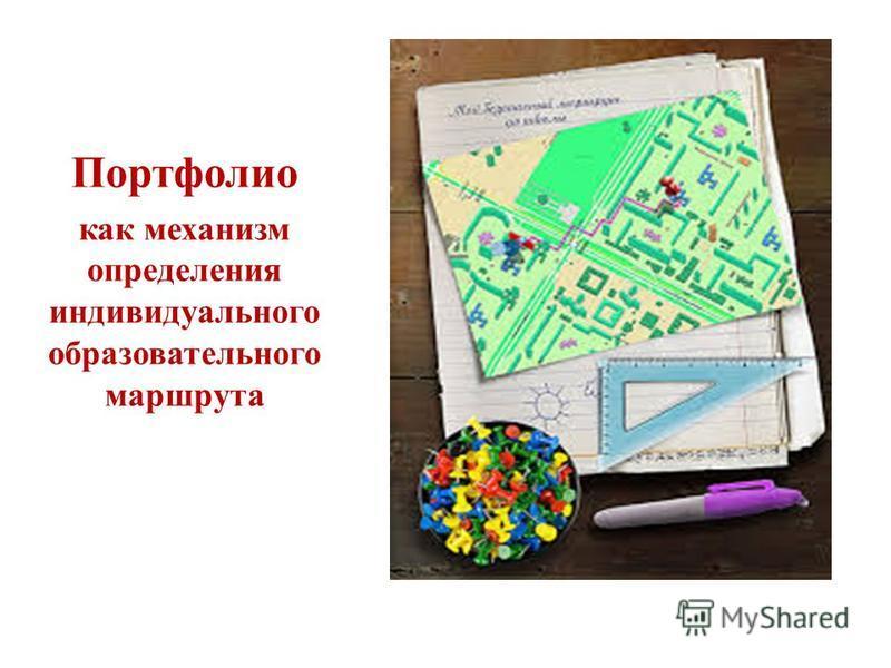 Портфолио как механизм определения индивидуального образовательного маршрута