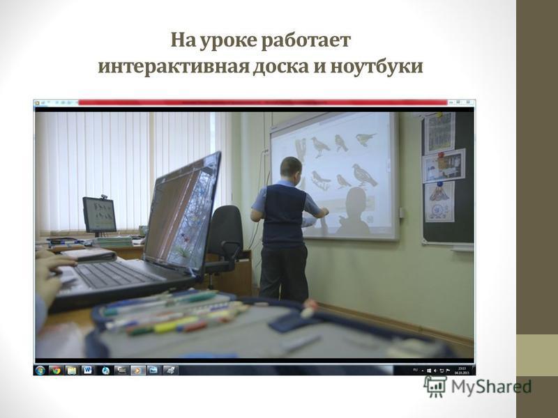 На уроке работает интерактивная доска и ноутбуки