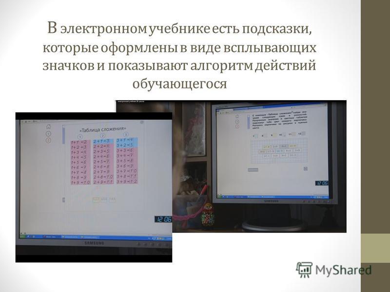 В электронном учебнике есть подсказки, которые оформлены в виде всплывающих значков и показывают алгоритм действий обучающегося