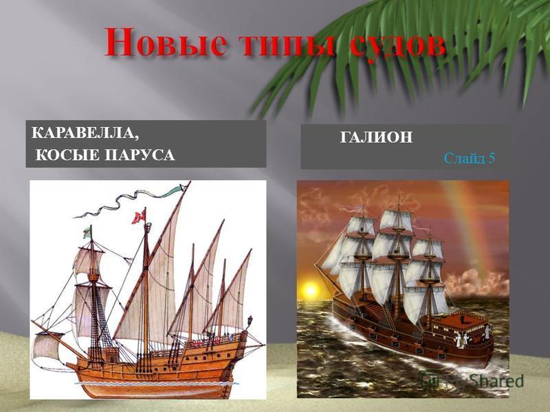 КАРАВЕЛЛА, КОСЫЕ ПАРУСА ГАЛИОН Слайд 5