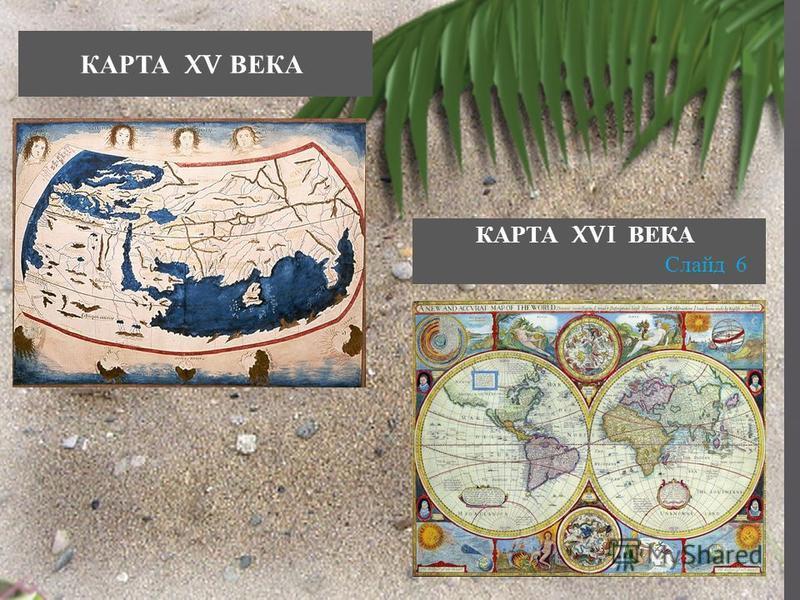 КАРТА XV ВЕКА КАРТА XVI ВЕКА Слайд 6