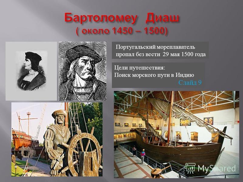 Португальский мореплаватель пропал без вести 29 мая 1500 года Цели путешествия : Поиск морского пути в Индию Слайд 9