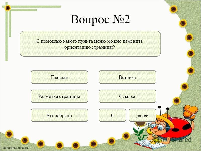 Вопрос 2 Вы набрали Разметка страницы Ссылка Вставка Главная 0 С помощью какого пункта меню можно изменить ориентацию страницы? далее