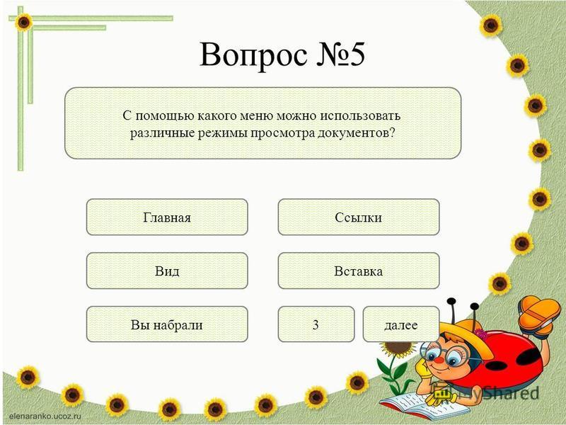 Вопрос 5 Вы набрали Вид Вставка Ссылки Главная 3 С помощью какого меню можно использовать различные режимы просмотра документов? далее