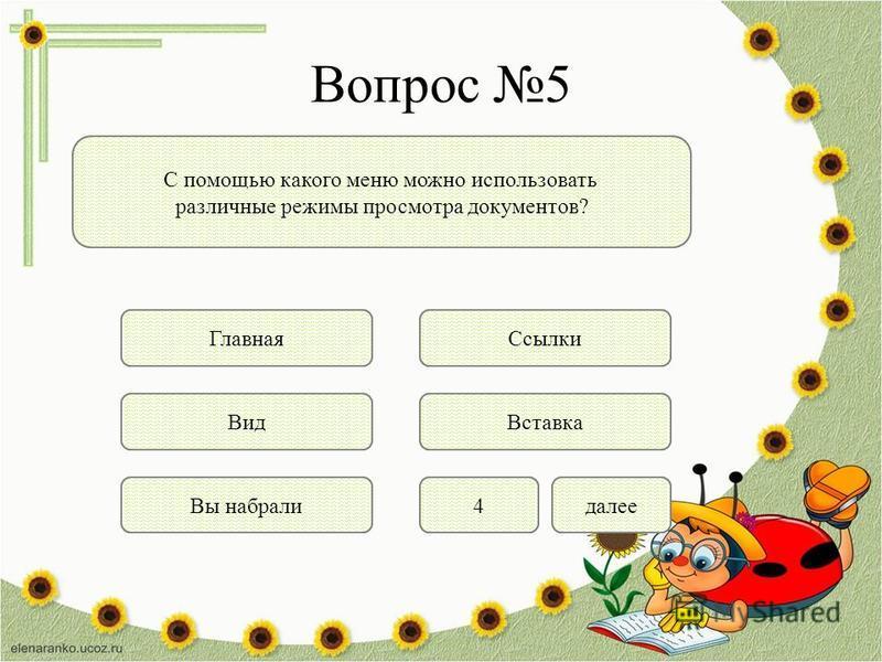 Вопрос 5 Вы набрали Вид Вставка Ссылки Главная 4 С помощью какого меню можно использовать различные режимы просмотра документов? далее