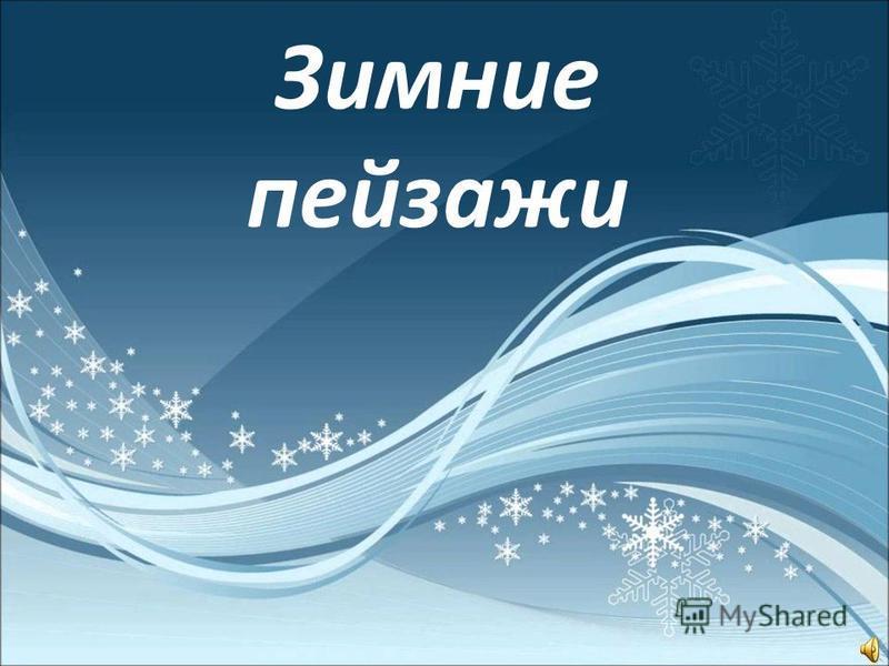 http://i.ytimg.com/vi/0syHFb79SUs/maxresdef ault.jpg Зимние пейзажи