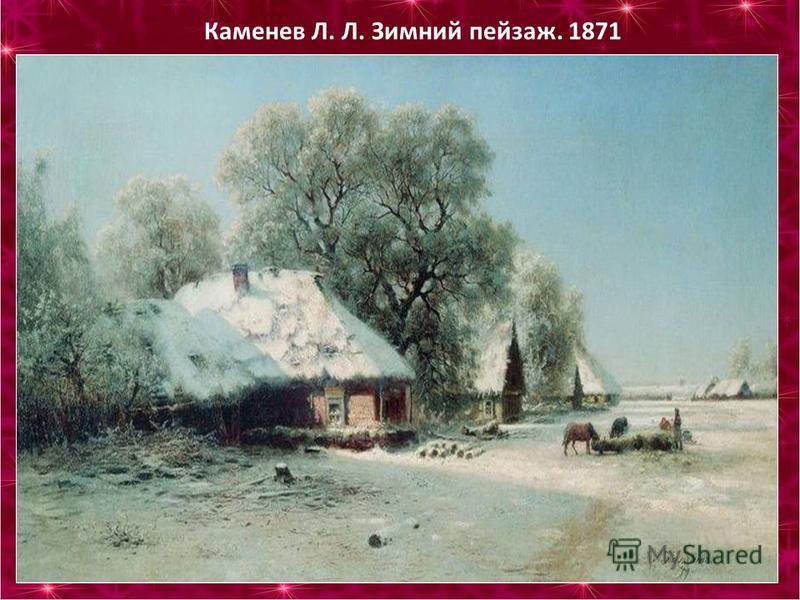 Каменев Л. Л. Зимний пейзаж. 1871