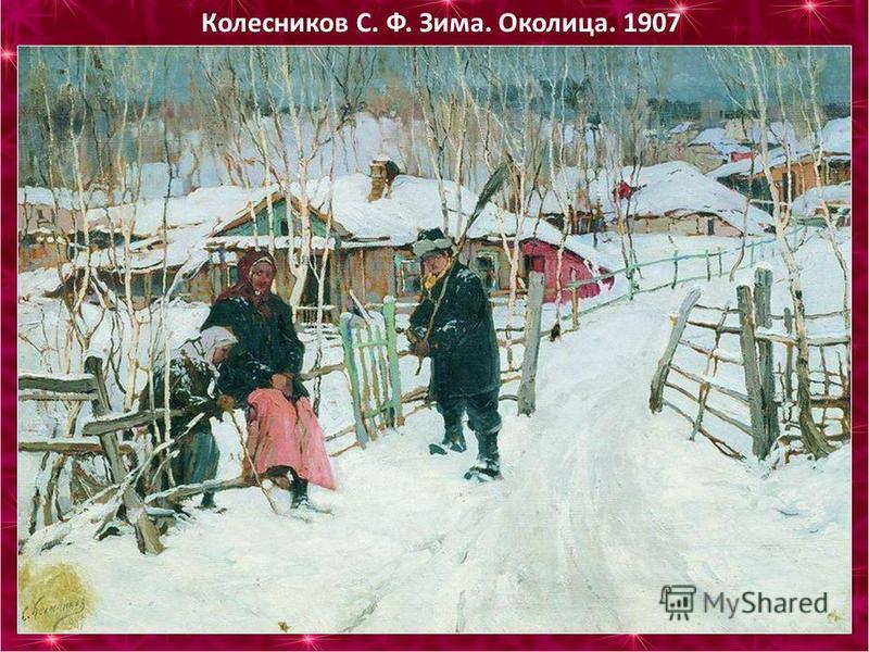 Колесников С. Ф. Зима. Околица. 1907
