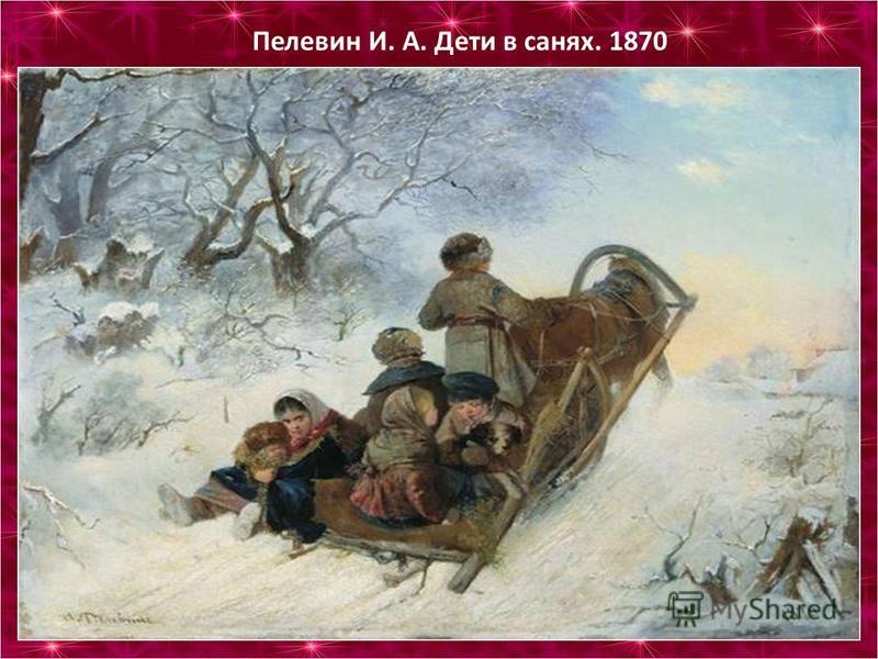 Пелевин И. А. Дети в санях. 1870