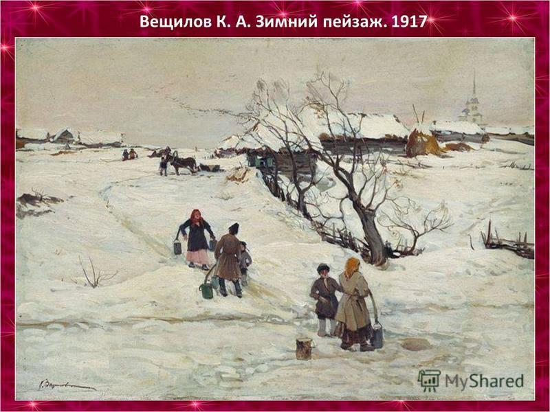 Вещилов К. А. Зимний пейзаж. 1917