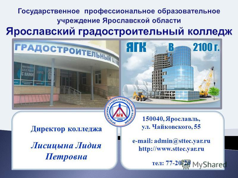 150040, Ярославль, ул. Чайковского, 55 e-mail: admin@sttec.yar.ru http://www.sttec.yar.ru тел: 77-20-20 Директор колледжа Лисицына Лидия Петровна