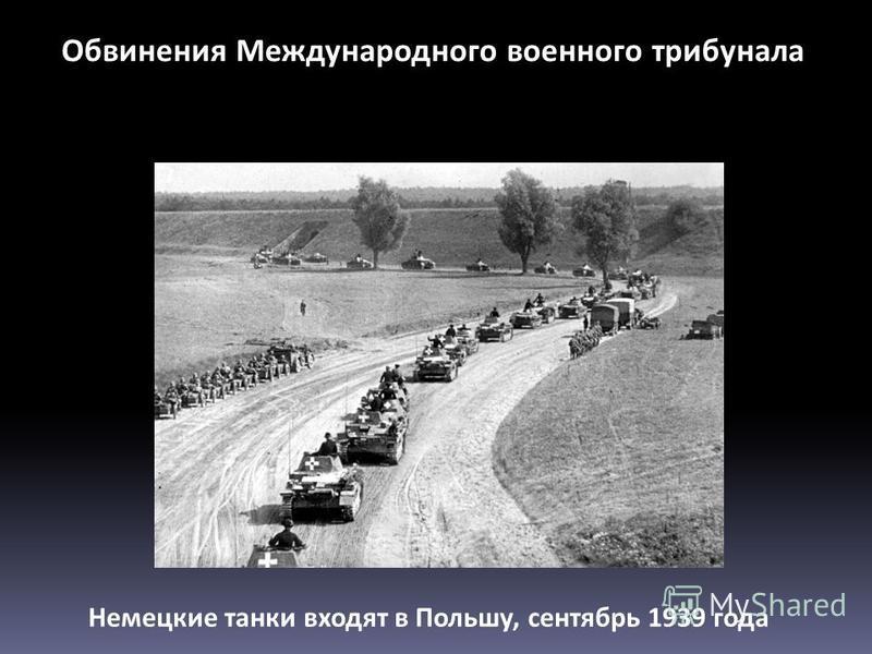 Обвинения Международного военного трибунала Немецкие танки входят в Польшу, сентябрь 1939 года