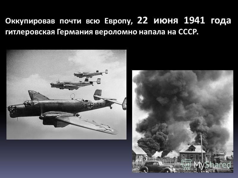 Оккупировав почти всю Европу, 22 июня 1941 года гитлеровская Германия вероломно напала на СССР.