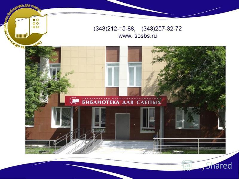 (343)212-15-88, (343)257-32-72 www. sosbs.ru
