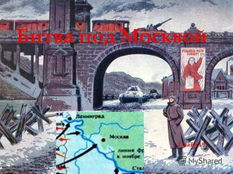 Битва под Москвой Слайд 19.