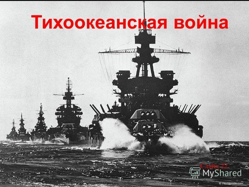 Тихоокеанская война Слайд 22.