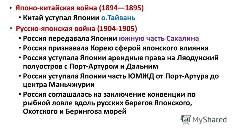 Японо-китайская война (18941895) Китай уступал Японии о.Тайвань Русско-японская война (1904-1905) Россия передавала Японии южную часть Сахалина Россия признавала Корею сферой японского влияния Россия уступала Японии арендные права на Ляодунский полуо